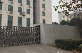 德茂(南京)科技产业园