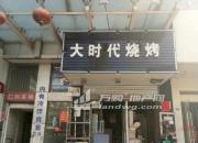 六合区盈利中烧烤店转让(适合多种餐饮项目)