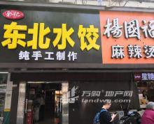 (转让) 丹凤街临街 90平餐饮美食连锁店面 诚心转让