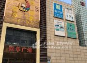 秦淮区  八宝前街大光路际华广场469m²商铺