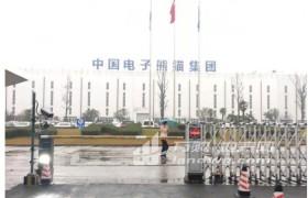 栖霞区熊猫电子股份有限公司新港工业园