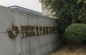 中国兵器信息化产业基地