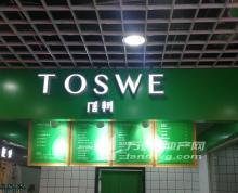 (转让) 三山街地铁站4号口负一楼 商业街商铺 全新装修奶茶店