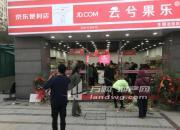 (出租) 南京本地水果 品牌寻求合作