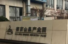 南京山泉产业园