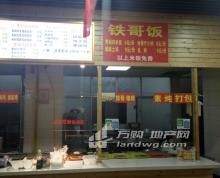 (转让) 档口摊位 黄焖鸡米饭