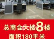 (出租)总商会大厦 写字楼 180平米
