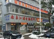 (出租) 江浦 中圣北街10号 商业街商铺 320平米