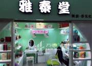 秦淮区 新街口洪武路淘淘巷15m²商铺