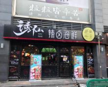 (转让) 宝龙城市广场,诱仙辣卤海鲜转租。机会难得!!