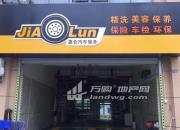 大厂 芳庭潘园仁锦苑营业中唯一一家汽车美容店转让
