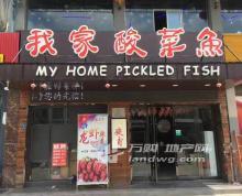 (转让) 个人(非中介)滨海人民南路西侧我家酸菜鱼转让