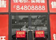 (出租) 北京东路 金润城小区 商业街商铺 137平米