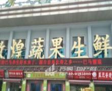 徐州市西安北路敦煌蔬果生鲜熟食门面转让