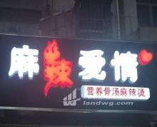 (转让) 双元西路中心 餐饮美食 临街门面