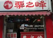 (出租) 洪武路 新街口地段 商业街商铺 25平米
