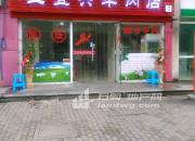 (出租) 新浒商业街 180平米3层旺铺 羊肉店短期出租