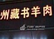 (出租) (短期l出租)板仓街苏州藏书羊肉95-1有稳定客源电话联
