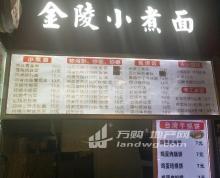 (转让) 夫子庙 三山街地铁站4号口 101美食广场旺铺转让