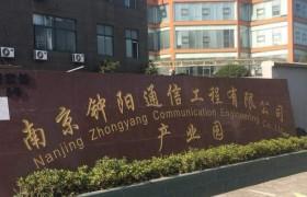 南京钟阳通信工程有限公司产业园