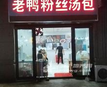 (转让) 马群 中海国际社区二期 餐饮美食 商业街商铺