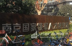 南京国家领军人才创业园