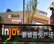 (出租) 吾悦广场写字楼,两间190平米,楼高5.3米,