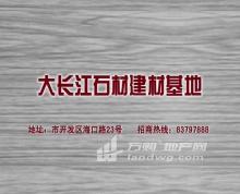 (出租) 海口路 大长江石材基地市场 仓库 100平米