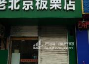 (出租) 出租栖霞迈皋桥商业街商铺