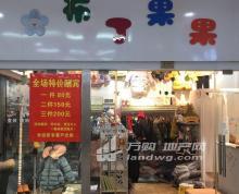 (转让) 东山 华意泰富购物广场 服饰鞋包 商业街商铺
