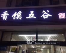 (转让) 富康大道中豪花园 餐饮美食 商业街商铺