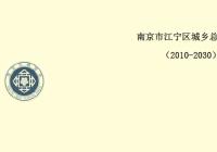 南京市江宁区城乡总体规划 (2010-2030)