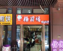 (转让)杨国福麻辣烫三年老店寻找有缘人