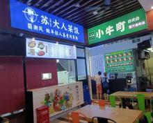 (转让)淘铺铺推荐急转园区文萃广场人气餐饮店