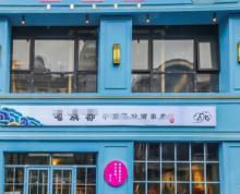 (转让)包河区商业街商铺220平米火锅串串店转让