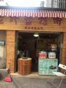 秦淮区水游城慧园街10㎡商铺