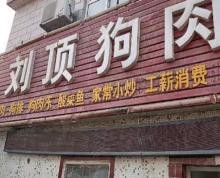 (转让)连云范庄营业中饭店转让免费推荐