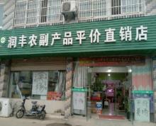 经营中农副产品生活超市转租