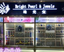 (转让)年租金八千块商场珠宝柜台寻找有缘人
