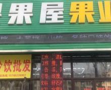 (转让)清江浦区融侨华府三年水果零食店(果果屋果业)转让