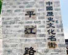 (出售)平江路商铺出售,可过户,年收租9万,即买即即收租