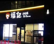将军大道汤包店 沿街拐角铺 租金高 房东出国低价急售