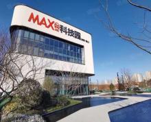 (出售)MAX科技园(合肥蜀山) 联排独栋 花园办公 一企一栋