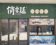 (转让)(文鑫推荐)滨湖区融创星光广场40平奶茶店,人流量大