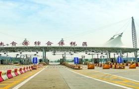 太仓港综合保税区