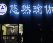 (转让)(诚佳推荐)惠山钱桥成熟瑜伽馆200平低价转让