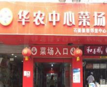 (出租) (新街口)连锁华农农贸市场摊位火热招租中