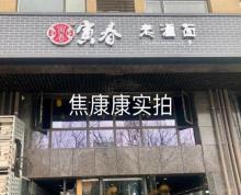 (出售) 江宁 科学院 天印大道欣源老卤面年租金15万出售