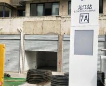 龙江地铁出口临街旺铺