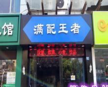 (转让)上元大街餐饮店可明火寻找有缘人